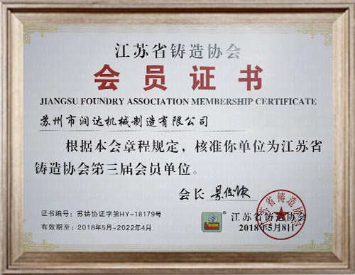 江苏铸协会员单位