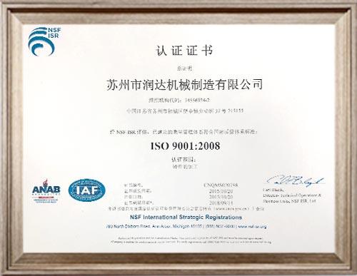 ISO 9001:2008中文认证证书