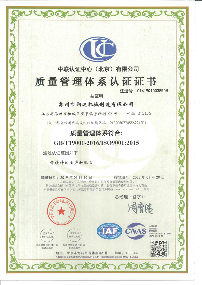ISO9001质量体系证书.jpg